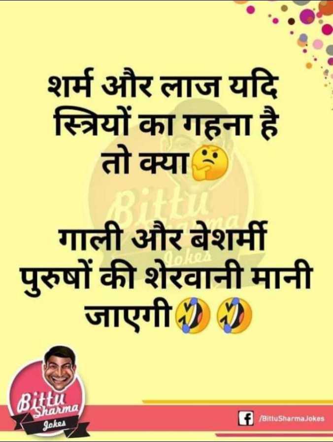 😉रोचक तथ्य - शर्म और लाज यदि स्त्रियों का गहना है तो क्या गाली और बेशर्मी पुरुषों की शेरवानी मानी जाएगी । Bittu Sharma Jokes If / Bittu Sharma Jokes - ShareChat