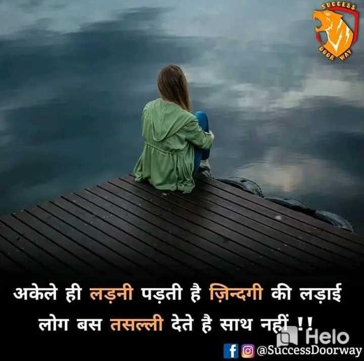 😉रोचक तथ्य - अकेले ही लड़नी पड़ती है ज़िन्दगी की लड़ाई लोग बस तसल्ली देते है साथ नहीं ! f @ successDoorway - ShareChat