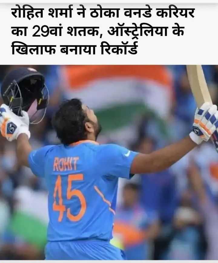 😉रोचक तथ्य - रोहित शर्मा ने ठोका वनडे करियर का 29वां शतक , ऑस्ट्रेलिया के खिलाफ बनाया रिकॉर्ड - ShareChat