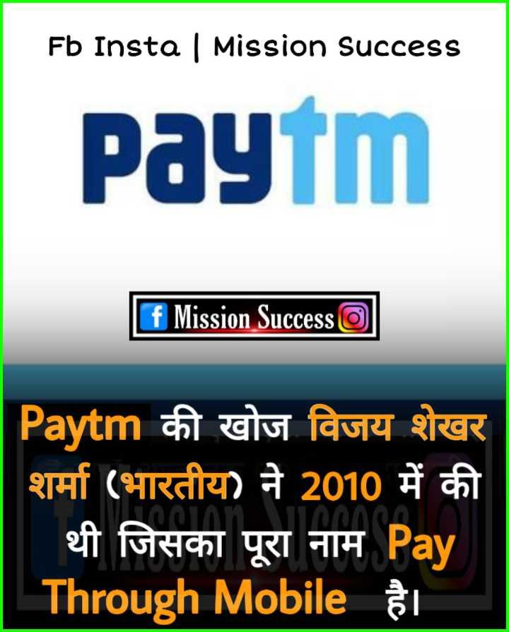 😏 रोचक तथ्य - Fb Insta   Mission Success Paytm If Mission Success Paytm की खोज विजय शेखर शर्मा ( भारतीय ) ने 2010 में की थी जिसका पूरा नाम Pay Through Mobile है । - ShareChat