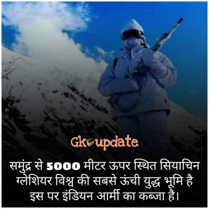 😏 रोचक तथ्य - Gkuupdate समुंद्र से 5000 मीटर ऊपर स्थित सियाचिन ग्लेशियर विश्व की सबसे ऊंची युद्ध भूमि है इस पर इंडियन आर्मी का कब्जा है । - ShareChat
