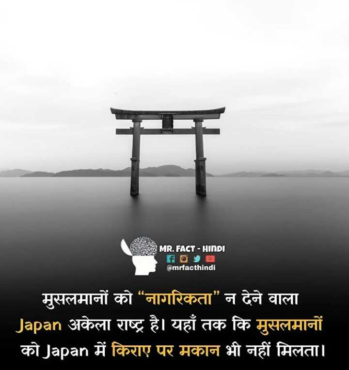 """😏 रोचक तथ्य - MR . FACT - HINDI foy @ mrfacthindi मुसलमानों को """" नागरिकता न देने वाला Japan अकेला राष्ट्र है । यहाँ तक कि मुसलमानों को Japan में किराए पर मकान भी नहीं मिलता । - ShareChat"""