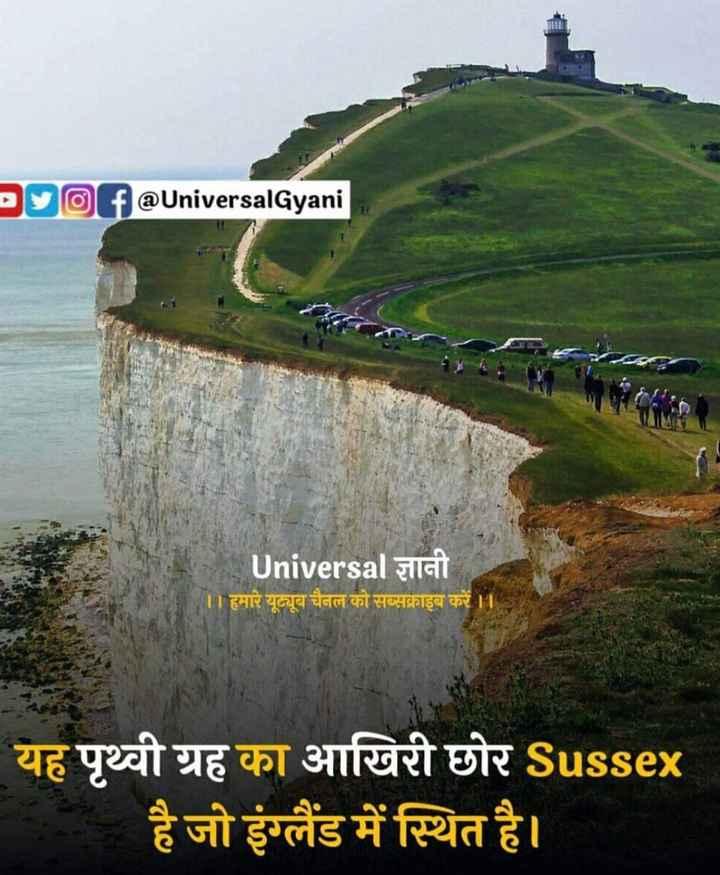 😏 रोचक तथ्य - D9 f @ UniversalGyani Universal ज्ञानी । हमारे यूट्यूब चैनल को सब्सक्राइब करें । । यह पृथ्वी ग्रह का आखिरी छोर Sussex है जो इंग्लैंड में स्थित है । - ShareChat