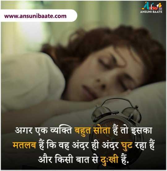 😏 रोचक तथ्य - ANSUNI BAATE www . ansunibaate . com अगर एक व्यक्ति बहुत सोता हैं तो इसका मतलब हैं कि वह अंदर ही अंदर घुट रहा हैं । और किसी बात से दुःखी हैं . - ShareChat