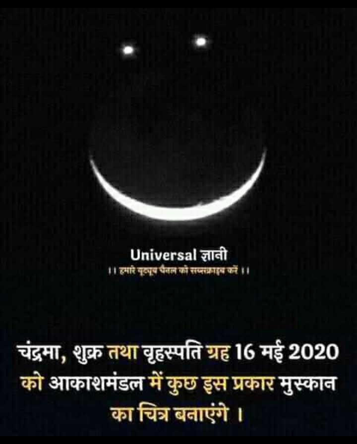 😏 रोचक तथ्य - Universal ज्ञानी । हमारे यूट्यय चैनल को सब्सक्राइब करें । । । चंद्रमा , शुक्र तथा वृहस्पति ग्रह 16 मई 2020 को आकाशमंडल में कुछ इस प्रकार मुस्कान का चित्र बनाएंगे । । - ShareChat