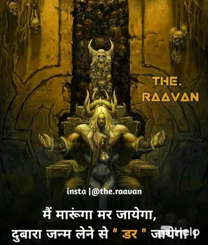 😏 रोचक तथ्य - THE . RAAVAN instal @ the . raavan मैं मारूंगा मर जायेगा , दुबारा जन्म लेने से डर जायेगाp - ShareChat