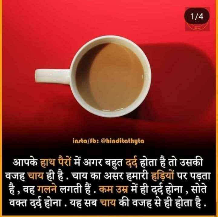 😏 रोचक तथ्य - 1 / 4 insta / fb : @ hinditathyta आपके हाथ पैरों में अगर बहुत दर्द होता है तो उसकी वजह चाय ही है . चाय का असर हमारी हड़ियों पर पड़ता है , वह गलने लगती हैं . कम उम्र में ही दर्द होना , सोते वक्त दर्द होना . यह सब चाय की वजह से ही होता है . है 0 - ShareChat