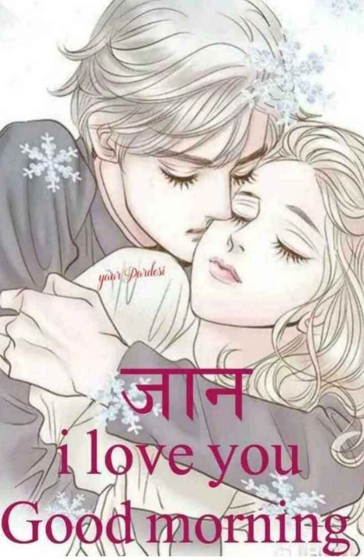 🎶 रोमांटिक गाने - Dardesi i love you Good morning - ShareChat