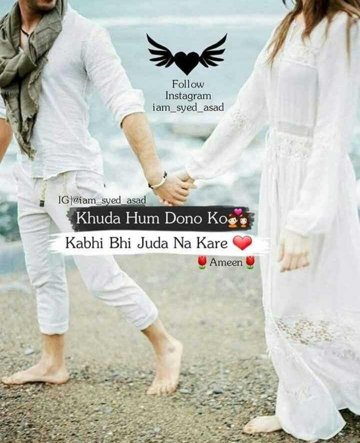 🎶 रोमांटिक गाने - Follow Instagram iam _ syed _ asad IG @ iam _ syed asad Khuda Hum Dono Kos . Kabhi Bhi Juda Na Kare Ameen - ShareChat