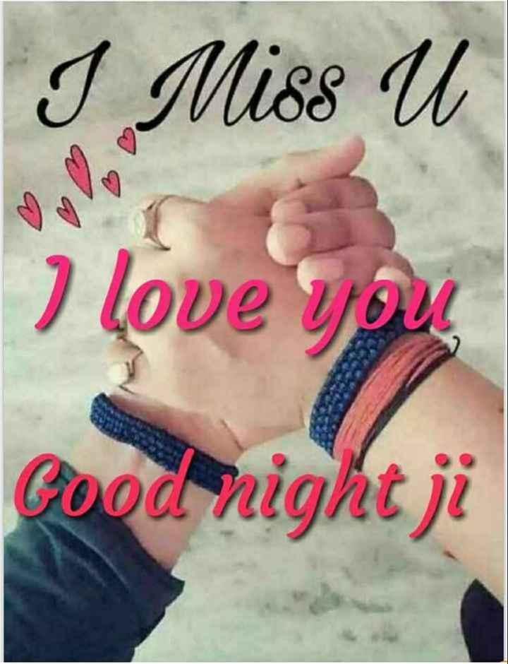 🎶 रोमांटिक गाने - I Miss U I love you Good night ji - ShareChat