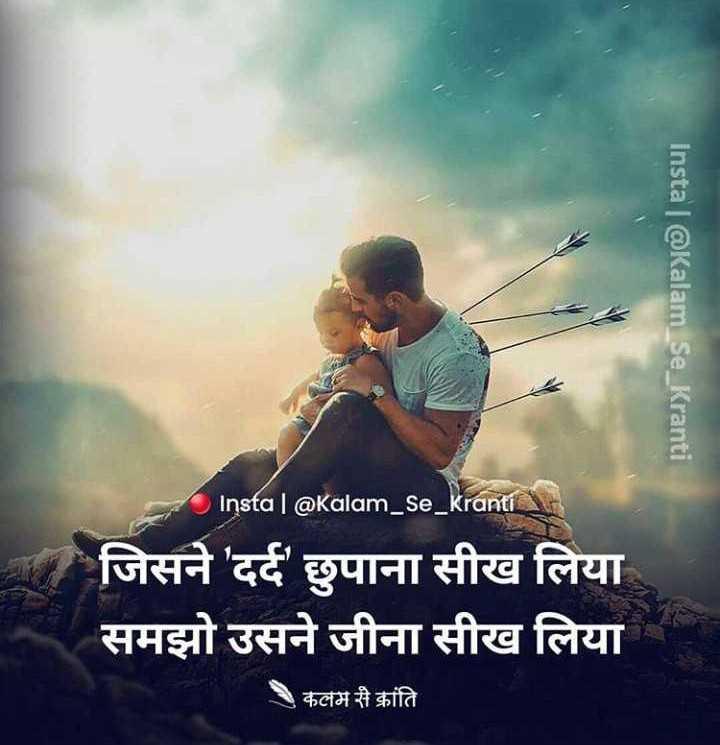 💕रोहित रीतिका सालगिरह - Insta @ Kalam Se _ Kranti Insta | @ Kalam _ Se _ kranti - जिसने ' दर्द ' छुपाना सीख लिया समझो उसने जीना सीख लिया कलम से क्रांति - ShareChat
