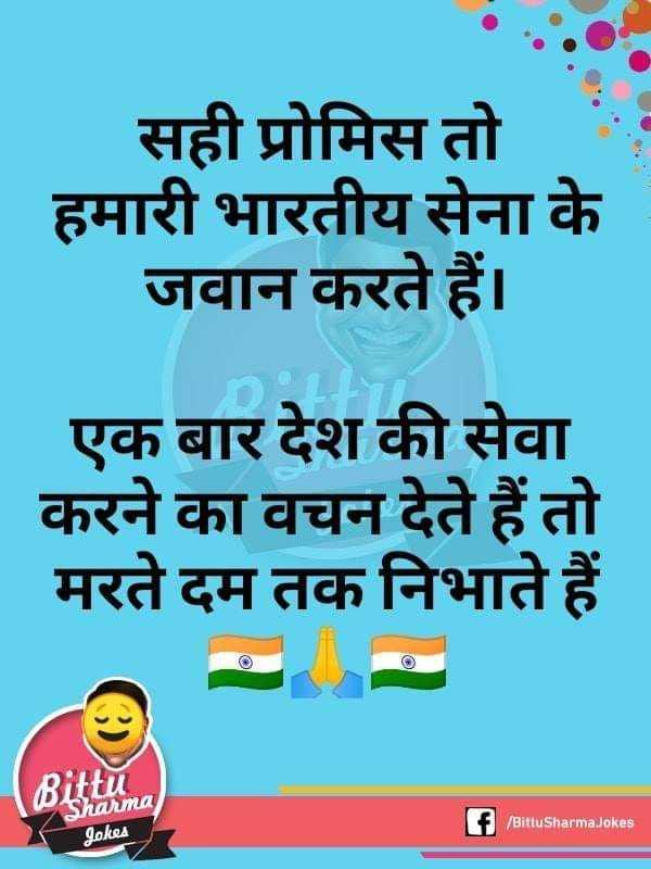 लव फीलिंग 💓 - सही प्रोमिस तो हमारी भारतीय सेना के जवान करते हैं । एक बार देश की सेवा करने का वचन देते हैं तो मरते दम तक निभाते हैं Bittu Shaima Jokes f / BittuSharma Jokes - ShareChat