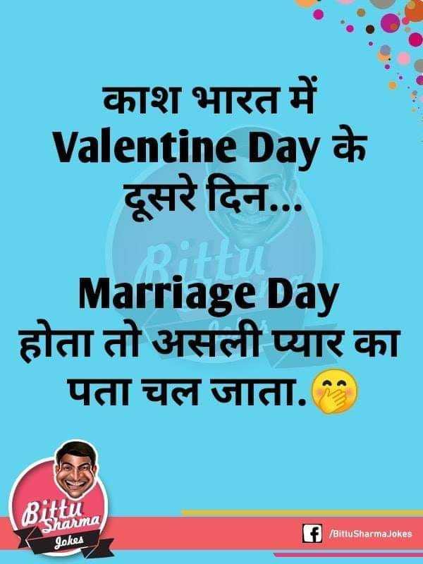 लव फीलिंग 💓 - काश भारत में Valentine Day as दूसरे दिन . . . Marriage Day होता तो असली प्यार का पता चल जाता . . . Bittu Sharma Jokes f / BittuSharma Jokes - ShareChat