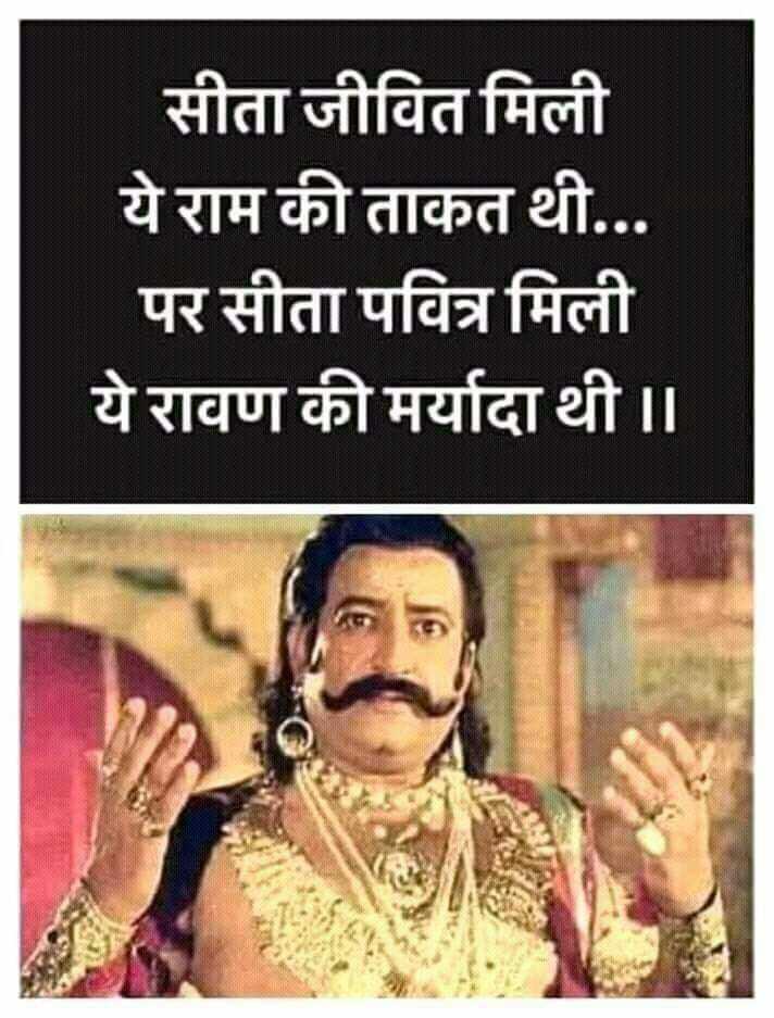 लव फीलिंग 💓 - सीता जीवित मिली ये राम की ताकत थी . . . पर सीता पवित्र मिली ये रावण की मर्यादा थी । - ShareChat