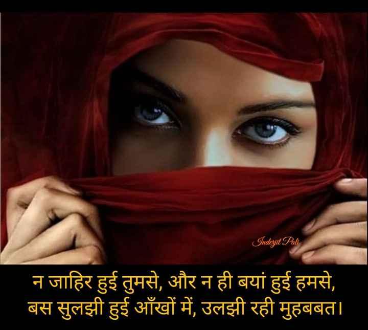 💕 लव शायरी 💕 - Inderjit Pali न जाहिर हुई तुमसे , और न ही बयां हुई हमसे , बस सुलझी हुई आँखों में , उलझी रही मुहबबत । - ShareChat