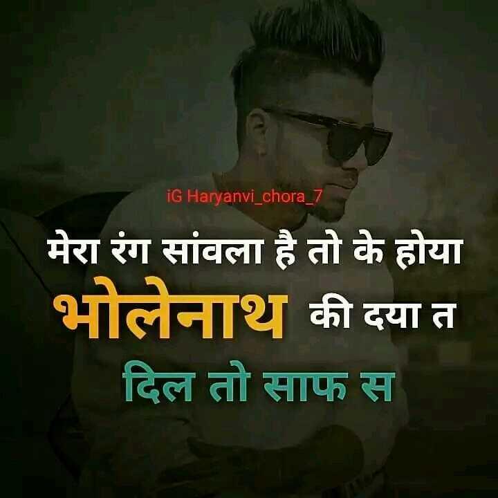 💖लव स्टेटस 💞 - iG Haryanvi _ chora _ 7 मेरा रंग सांवला है तो के होया भोलेनाथ की दया त दिल तो साफ स - ShareChat