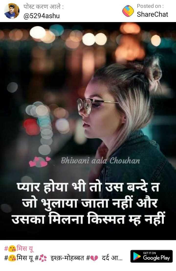 💖लव स्टेटस 💞 - 401 पोस्ट करण आले : @ 5294ashu Posted on : ShareChat Bhiwani aala Chouhan प्यार होया भी तो उस बन्दे त जो भुलाया जाता नहीं और उसका मिलना किस्मत म्ह नहीं # मिस यू GET IT ON # मिस यू # 3 : इश्क - मोहब्बत # C ) दर्द आ . . . - Googerial # त 29 Google Play - ShareChat