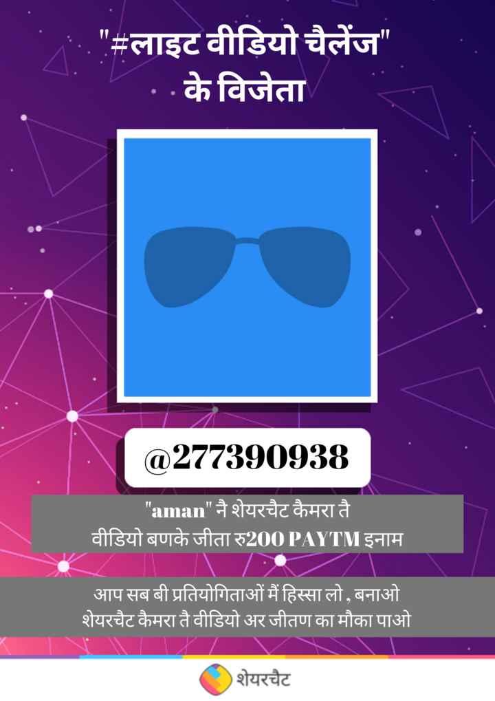 💡लाइट वीडियो चैलेंज - # लाइट वीडियो चैलेंज . . के विजेता @ 277390938 aman नै शेयरचैट कैमरा तै वीडियो बणके जीता रु200 PAYTM इनाम आप सब बी प्रतियोगिताओं में हिस्सा लो , बनाओ शेयरचैट कैमरा तै वीडियो अर जीतण का मौका पाओ शेयरचैट - ShareChat