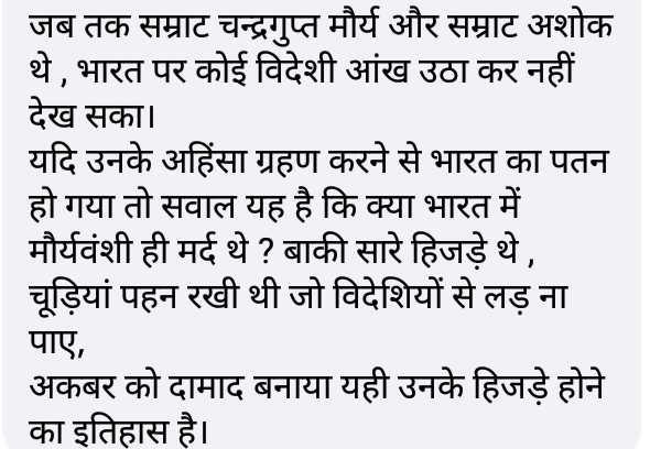 💐लाल बहादुर शास्त्री पुण्यतिथि - जब तक सम्राट चन्द्रगुप्त मौर्य और सम्राट अशोक थे , भारत पर कोई विदेशी आंख उठा कर नहीं देख सका । यदि उनके अहिंसा ग्रहण करने से भारत का पतन हो गया तो सवाल यह है कि क्या भारत में मौर्यवंशी ही मर्द थे ? बाकी सारे हिजड़े थे , चूड़ियां पहन रखी थी जो विदेशियों से लड़ ना पाए , अकबर को दामाद बनाया यही उनके हिजड़े होने का इतिहास है । - ShareChat