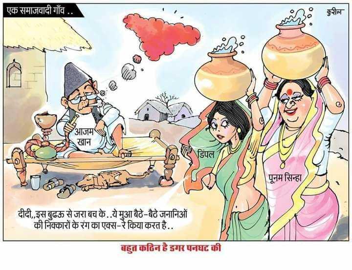 🗳 लोकसभा चुनाव 2019 - एक समाजवादी गाँव . . कुशल आजम खान डिंपल पूनम सिन्हा दीदी , , इस बुढऊ से जरा बच के . . ये मुआ बैठे - बैठे जनानिओं की निक्कारों के रंग का एक्स - रे किया करत है . . बहुत कठिन है इगर पनघट की - ShareChat