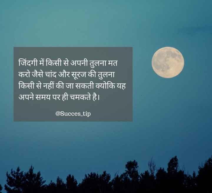 👉 लोगों के लिए सीख👈 - जिंदगी में किसी से अपनी तुलना मत करो जैसे चांद और सूरज की तुलना किसी से नहीं की जा सकती क्योकि यह अपने समय पर ही चमकते है । @ Succes _ tip - ShareChat