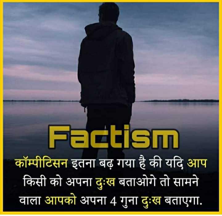 👉 लोगों के लिए सीख👈 - Factism O कॉम्पीटिसन इतना बढ़ गया है की यदि आप किसी को अपना दुःख बताओगे तो सामने वाला आपको अपना 4 गुना दुःख बताएगा . - ShareChat