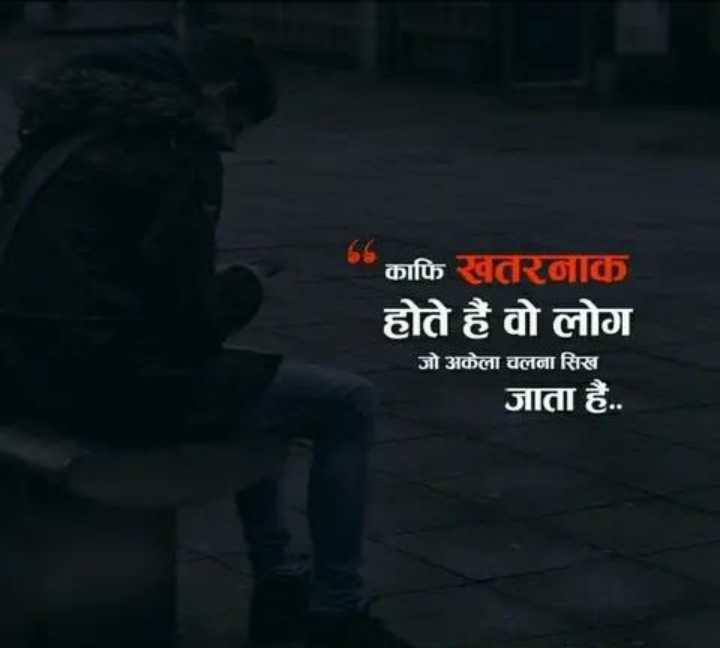 👉 लोगों के लिए सीख👈 - काफि खतरनाक होते हैं वो लोग जो अकेला चलना सिख जाता हैं . . - ShareChat
