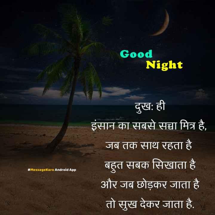 👉 लोगों के लिए सीख👈 - Good Night दुख : ही इंसान का सबसे सच्चा मित्र है , जब तक साथ रहता है बहुत सबक सिखाता है और जब छोड़कर जाता है तो सुख देकर जाता है . # Messagekaro Android App - ShareChat