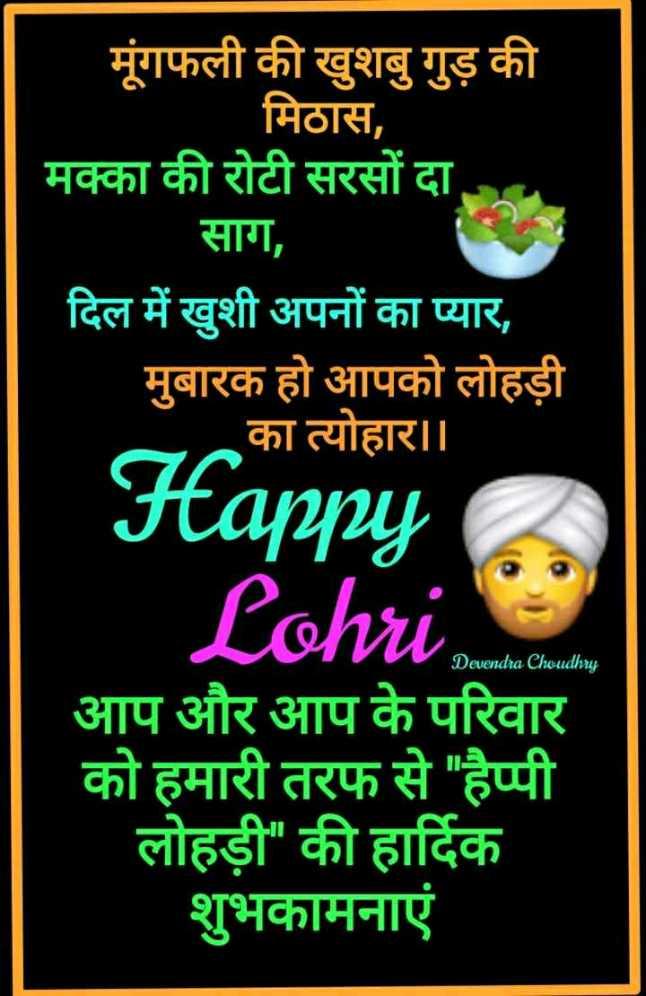🔥 लोहड़ी शुभकामनाएं✨ - मूंगफली की खुशबु गुड़ की मिठास , मक्का की रोटी सरसों दा . _ _ _ साग , दिल में खुशी अपनों का प्यार , मुबारक हो आपको लोहड़ी anका त्योहार । । Happy Lohri Devendra Choudhry आप और आप के परिवार को हमारी तरफ से हैप्पी लोहड़ी की हार्दिक _ _ _ शुभकामनाएं - ShareChat