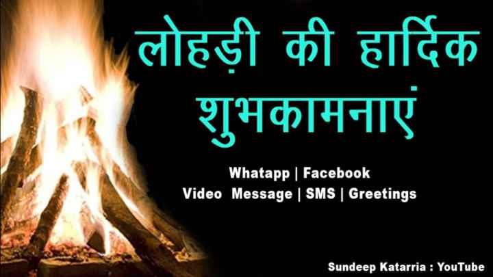 🔥 लोहड़ी शुभकामनाएं✨ - लोहड़ी की हार्दिक शुभकामनाएं Whatapp | Facebook Video Message | SMS | Greetings Sundeep Katarria : YouTube - ShareChat