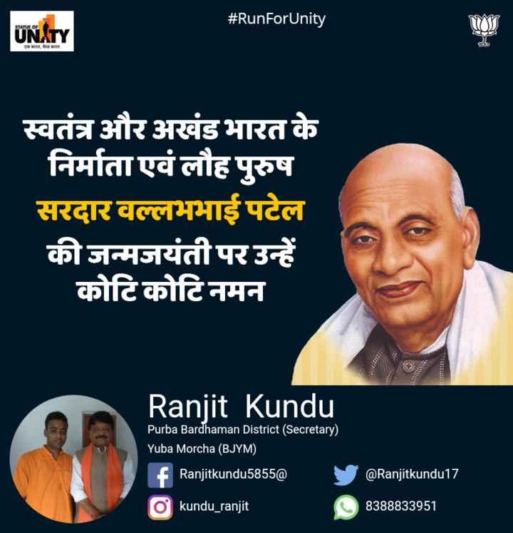 🇮🇳 लौह पुरुष 'सरदार' को सलाम - # RunForUnity UNITY एक भारत , भारत , स्वतंत्र और अखंड भारत के निर्माता एवं लौह पुरुष सरदार वल्लभभाई पटेल की जन्मजयंती पर उन्हें कोटि कोटि नमन Ranjit Kundu Purba Bardhaman District ( Secretary ) , Yuba Morcha ( BJYM ) Ranjitkundu5855 @ @ Ranjitkundu17 O kundu _ ranjit 8388833951 - ShareChat