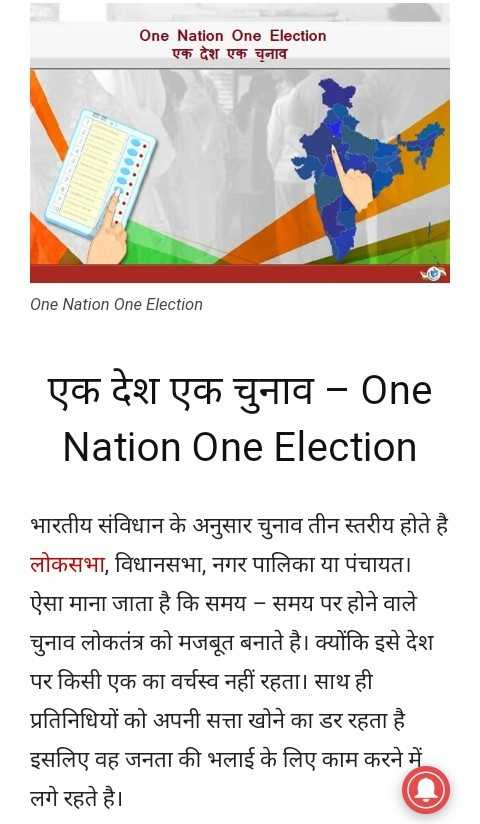 📰 वन नेशन, वन इलेक्शन - One Nation One Election एक देश एक चुनाव One Nation One Election एक देश एक चुनाव - One Nation One Election भारतीय संविधान के अनुसार चुनाव तीन स्तरीय होते है । लोकसभा , विधानसभा , नगर पालिका या पंचायत । ऐसा माना जाता है कि समय - समय पर होने वाले चुनाव लोकतंत्र को मजबूत बनाते है । क्योंकि इसे देश पर किसी एक का वर्चस्व नहीं रहता । साथ ही प्रतिनिधियों को अपनी सत्ता खोने का डर रहता है । इसलिए वह जनता की भलाई के लिए काम करने में लगे रहते है । - ShareChat