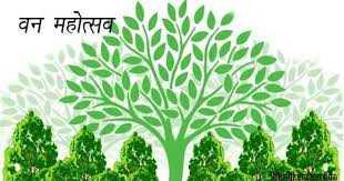 🌴🌳वन महोत्सव🌳🌴 - | वन महोत्सव - ShareChat