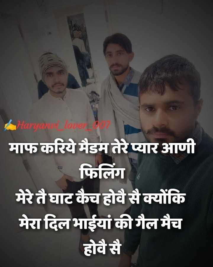🙏वाहेगुरु - Haryan lover माफ करिये मैडम तेरे प्यार आणी ९ फिलिंग मेरे तै घाट कैच होवै सै क्योंकि मेरा दिल भाईयां की गैल मैच होवै सै - ShareChat
