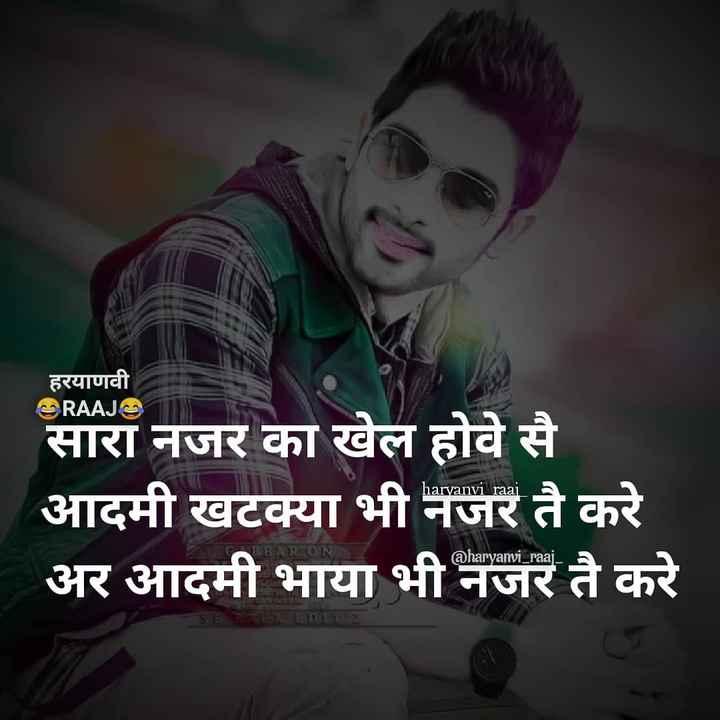 🙏वाहेगुरु - हरयाणवी RAAJ haryanvi raai सारा नजर का खेल होवे सै आदमी खटक्या भी नजर तै करे अर आदमी भाया भी नजर तै करे BAR ON @ haryanvi _ raaj . - ShareChat