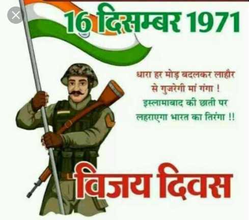 🥇विजय दिवस - दिसम्बर 1971 धारा हर मोड़ बदलकर लाहौर से गुजरेगी मां गंगा ! इस्लामाबाद की छाती पर लहराएगा भारत का तिरंगा ! ! विजय दिवस - ShareChat