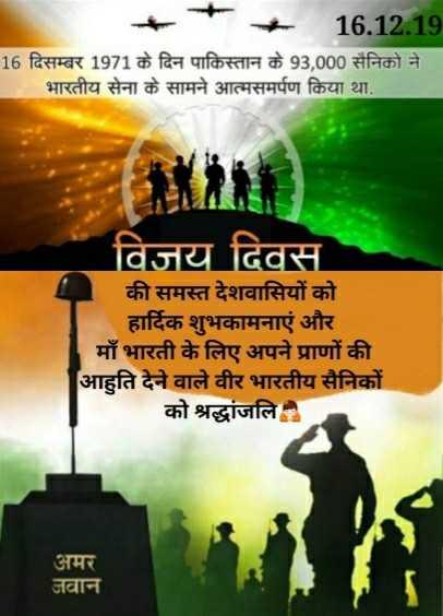 🥇विजय दिवस - + 16 . 12 . 19 16 दिसम्बर 1971 के दिन पाकिस्तान के 93 , 000 सैनिको ने   भारतीय सेना के सामने आत्मसमर्पण किया था . विजय दिवस की समस्त देशवासियों को हार्दिक शुभकामनाएं और माँ भारती के लिए अपने प्राणों की आहुति देने वाले वीर भारतीय सैनिकों को श्रद्धांजलि अमर जवान - ShareChat