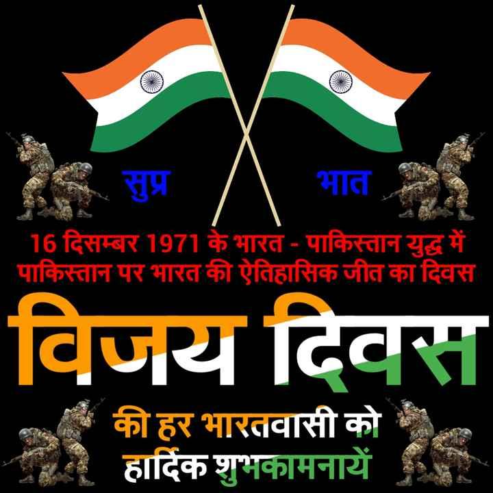 🥇विजय दिवस - सुप्र / भात 16 दिसम्बर 1971 के भारत - पाकिस्तान युद्ध में पाकिस्तान पर भारत की ऐतिहासिक जीत का दिवस विजय दिवस की हर भारतवासी को है । र हार्दिक शुभकामनायें - ShareChat