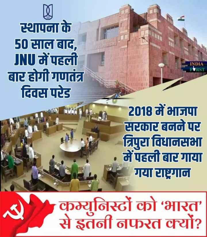 🔥विपक्ष पर वार🔥 - स्थापना के 50 साल बाद , JNU में पहली बार होगी गणतंत्र दिवस परेड INDIA FIRST 2018 में भाजपा सरकार बनने पर त्रिपुरा विधानसभा में पहली बार गाया गया राष्ट्रगान कम्युनिस्टों को ' भारत ' से इतनी नफरत क्यों ? - ShareChat
