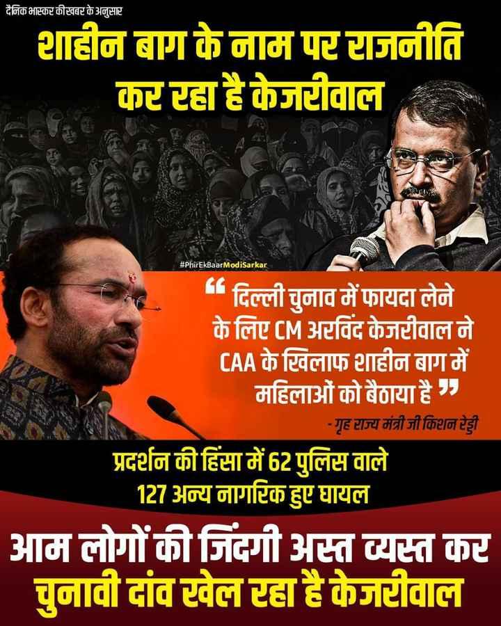 🔥विपक्ष पर वार🔥 - दैनिक भास्कर कीखबर के अनुसार शाहीन बाग के नाम पर राजनीति कर रहा है केजरीवाल # PhirEkBaarModiSarkar दिल्ली चुनाव में फायदा लेने के लिए CM अरविंद केजरीवाल ने CAA के खिलाफ शाहीन बाग में महिलाओं को बैठाया है , - गृह राज्य मंत्री जी किशन रेडी प्रदर्शन की हिंसा में 62 पुलिस वाले 127 अन्य नागरिक हुए घायल आम लोगों की जिंदगी अस्त व्यस्त कर चुनावी दांव खेल रहा है केजरीवाल - ShareChat