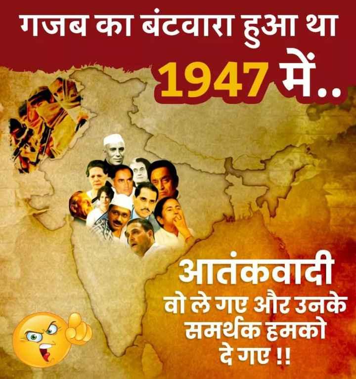 🔥विपक्ष पर वार🔥 - गजब का बंटवारा हुआ था 1947 में . . आतंकवादी वो ले गए और उनके समर्थक हमको देगए ! ! - ShareChat