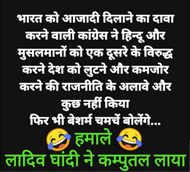 🔥विपक्ष पर वार🔥 - भारत को आजादी दिलाने का दावा करने वाली कांग्रेस ने हिन्दू और मुसलमानों को एक दूसरे के विरुद्ध करने देश को लुटने और कमजोर करने की राजनीति के अलावे और कुछ नहीं किया फिर भी बेशर्म चमचें बोलेंगे . . . हमाले लादिव घांदी ने कम्पुतल लाया - ShareChat