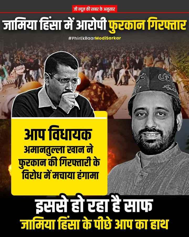🔥विपक्ष पर वार🔥 - जी न्यूज़ की खबर के अनुसार जामिया हिंसा में आरोपी फुरकान गिरफ्तार # PhirEkBaarModisarkar आप विधायक अमानतुल्ला खान ने फुरकान की गिरफ्तारी के विरोध में मचाया हंगामा इससे हो रहा है साफ जामिया हिंसा के पीछे आप का हाथ - ShareChat