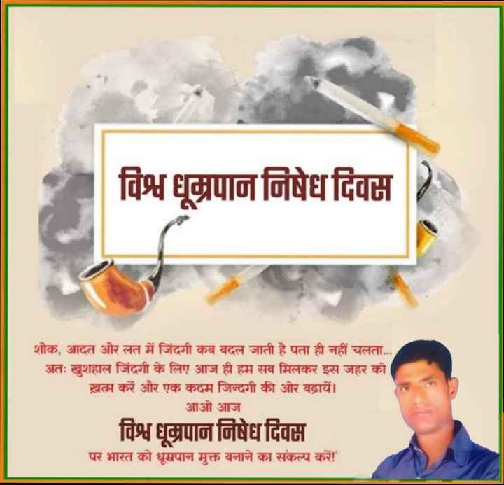 🚭विश्व ध्रूमपान निषेध दिवस - বিদ্ধ থুক্কল লিম্বাবিল शौक , आदत और लत में जिंदगी कब बदल जाती है पता ही नहीं चलता . . . अतः खुशहाल जिंदगी के लिए आज ही हम सब मिलकर इस जहर को ख़त्म करें और एक कदम जिन्दगी की ओर बढ़ायें । | आओ आज विश्व धूम्रपान निषेध दिवस पर भारत को धूम्रपान मुक्त बनाने का संकल्प करें ! - ShareChat