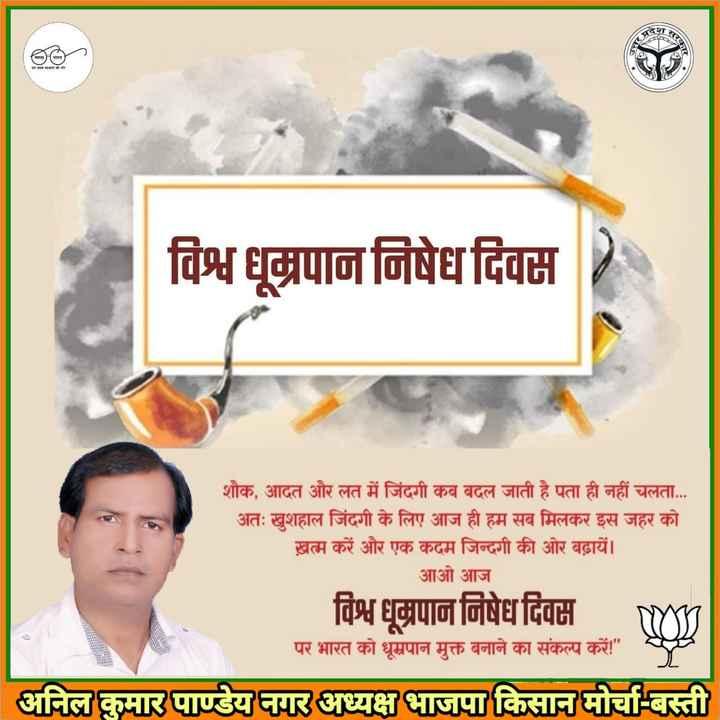 """🚭विश्व ध्रूमपान निषेध दिवस - विश्व धूम्रपान निषेध दिवस शौक , आदत और लत में जिंदगी कब बदल जाती है पता ही नहीं चलता . . . अतः खुशहाल जिंदगी के लिए आज ही हम सब मिलकर इस जहर को ख़त्म करें और एक कदम जिन्दगी की ओर बढ़ायें । आओ आज विश्व धूम्रपान निषेध दिवस TWI पर भारत को धूम्रपान मुक्त बनाने का संकल्प करें ! """" । अनिल कुमार पाण्डेय नगर अध्यक्ष भाजपा किसान मोर्चा - बस्ती - ShareChat"""