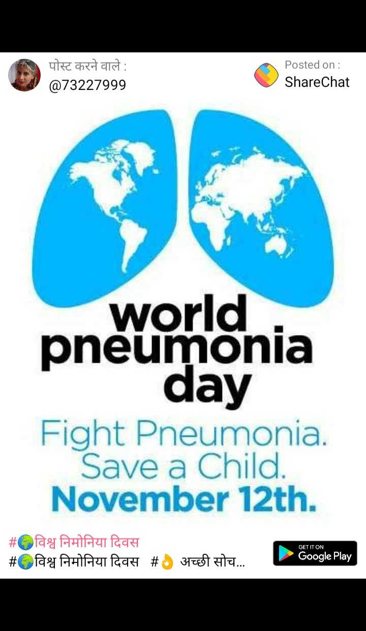 🌍विश्व निमोनिया दिवस - पोस्ट करने वाले : @ 73227999 Posted on : ShareChat world pneumonia day Fight Pneumonia . Save a Child November 12th . GET IT ON # Og AHAT faqet # Of AHAfach # ) 317 Hla . Google Play - ShareChat