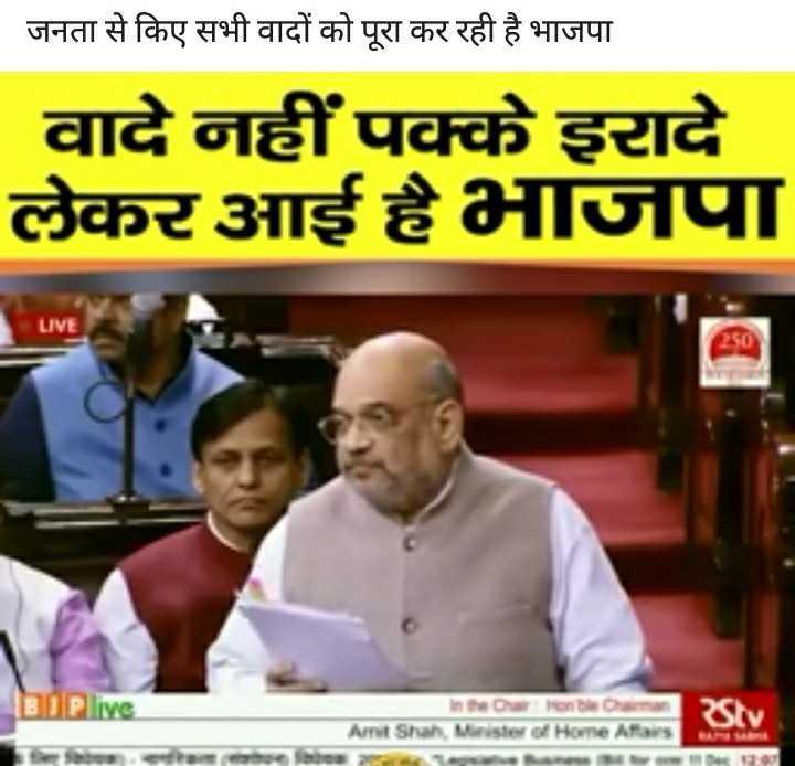 💧विश्व पोलियो दिवस - जनता से किए सभी वादों को पूरा कर रही है भाजपा वादे नहीं पक्के इरादे लेकर आई है भाजपा LIVE 250 RoaranbeChairman TV Shah , Minister of Home Affair करनbeeTamanexrep - ShareChat