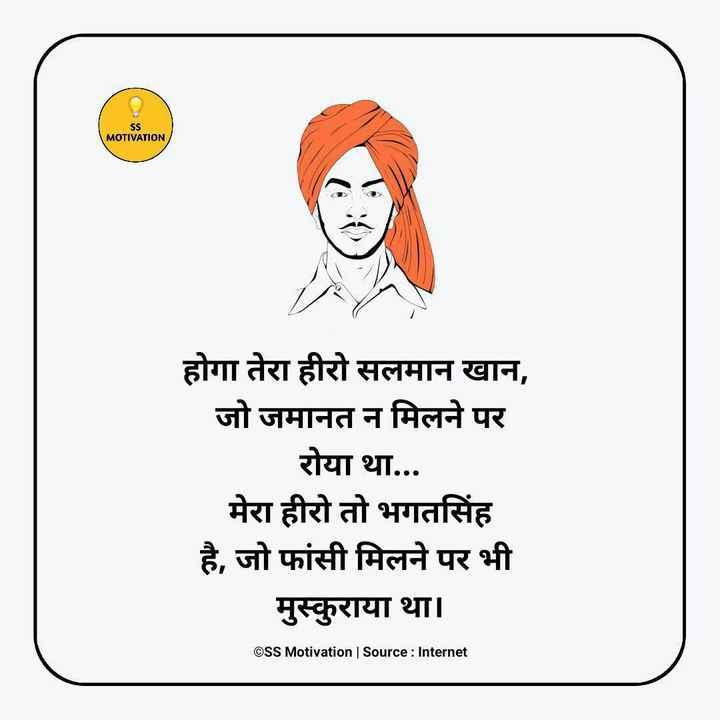 📖 विश्व ब्रेल दिवस - SS MOTIVATION होगा तेरा हीरो सलमान खान , जो जमानत न मिलने पर रोया था . . . मेरा हीरो तो भगतसिंह है , जो फांसी मिलने पर भी मुस्कुराया था । ©SS Motivation | Source : Internet - ShareChat