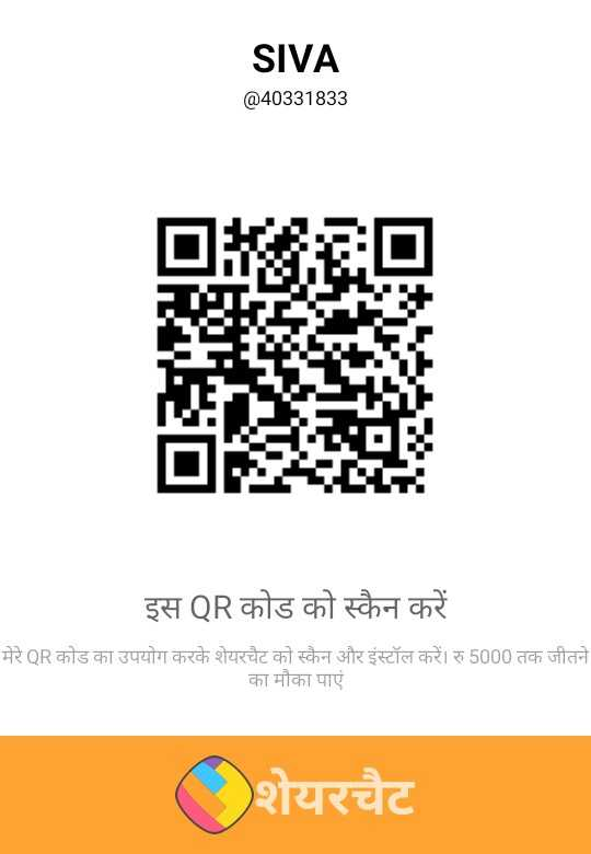 🐘 विश्व हाथी दिवस - SIVA @ 40331833 DEO स्टम DESH - रम इस QR कोड को स्कैन करें मेरे QR कोड का उपयोग करके शेयरचैट को स्कैन और इंस्टॉल करें । रु 5000 तक जीतने का मौका पाएं शेयरचैट - ShareChat