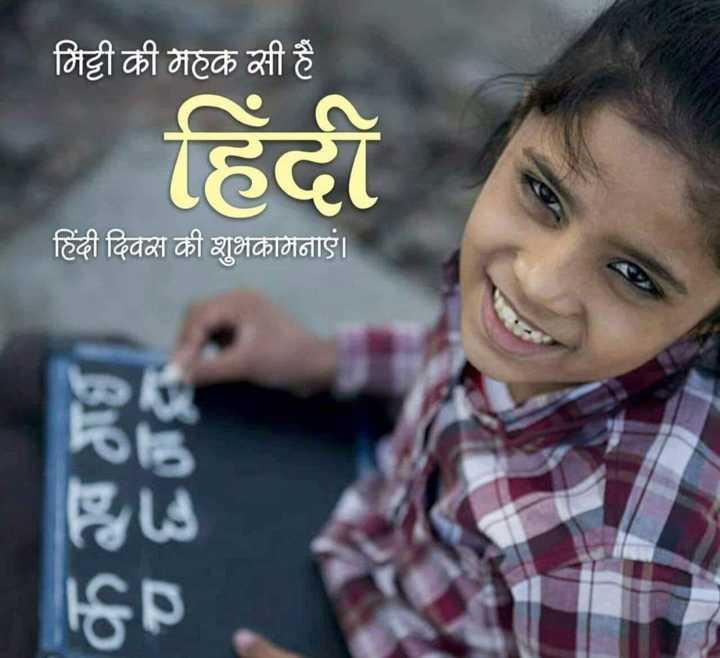 📖 विश्व हिंदी दिवस - ShareChat